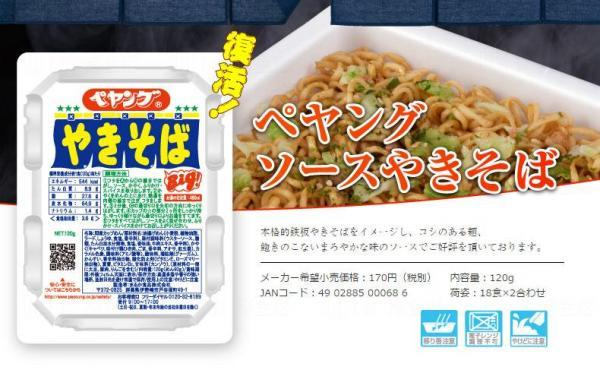 丸嘉食品(圖:asahiinryo.co.jp)