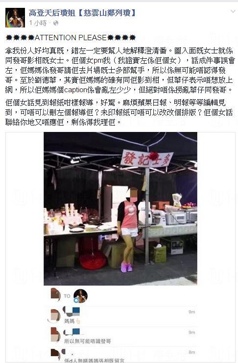 圖:FB@高登天后瓊姐【慈雲山鄭列瓊】