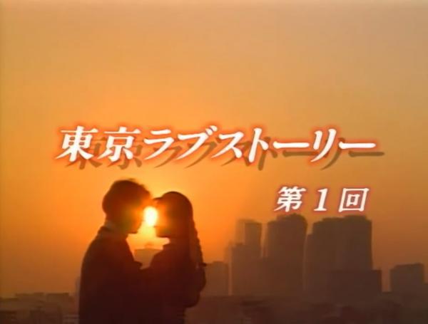 《東京愛情故事》(圖:http://join.sblo.jp/)
