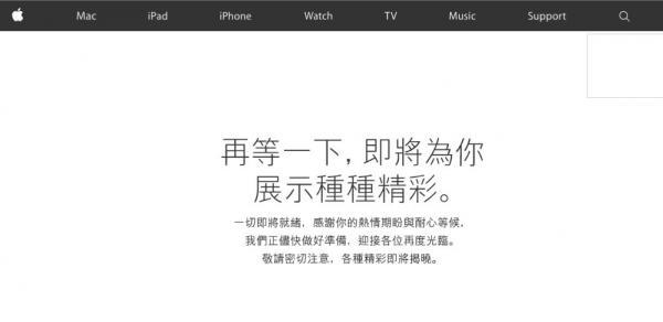 蘋果官網死機怎辦?設法進入iPhone預訂頁面的3個方法