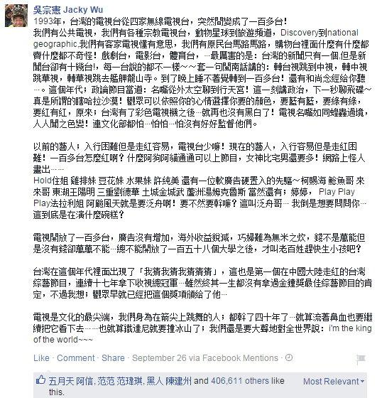 吳宗憲演說全文 (圖:  吳宗憲fb)