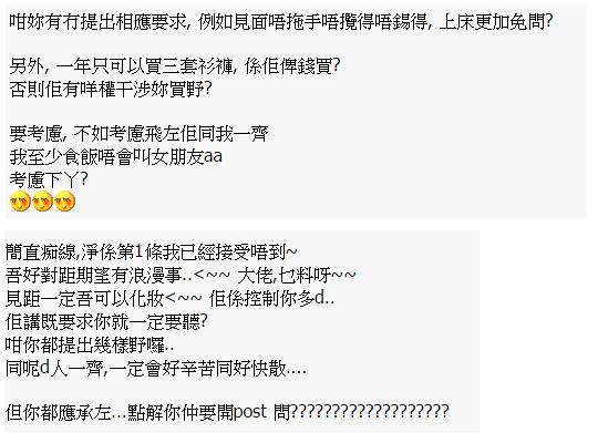 大部分網民回覆都「鬧爆」男朋友要求無理,難以接受。 (圖:香港討論區)
