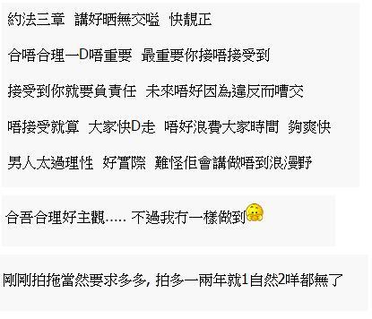 但亦有網民表示支持,明買明賣,拍拖早期提早溝通以免之後鬧交! (圖:香港討論區)