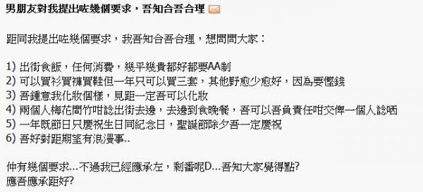 港男對女友提出6大要求 (圖:香港討論區)