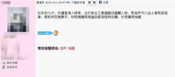 眾多巴士乞人憎行為當中,很多人網友都討厭腳頂椅背 (圖: 香港討論區)