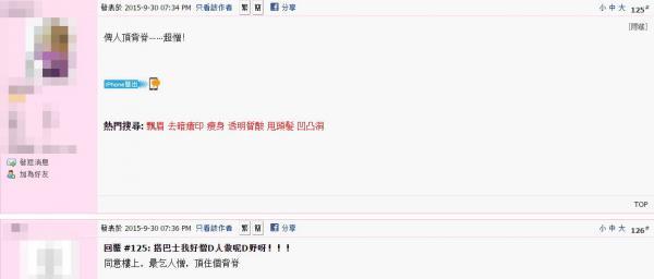 關於巴士乞人憎行為,有些網友留言啜核 (圖: 香港討論區)