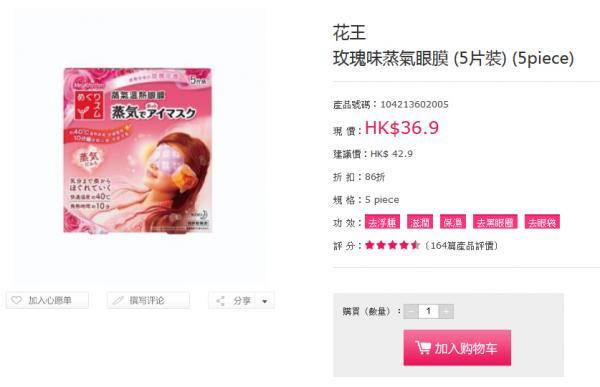 Biore 深層卸妝油, $ 69.9