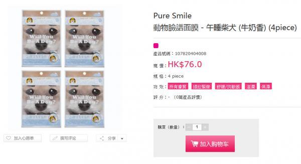 PURE SMILE 動物臉譜面膜-午睡柴犬 (牛奶香)(4片裝)