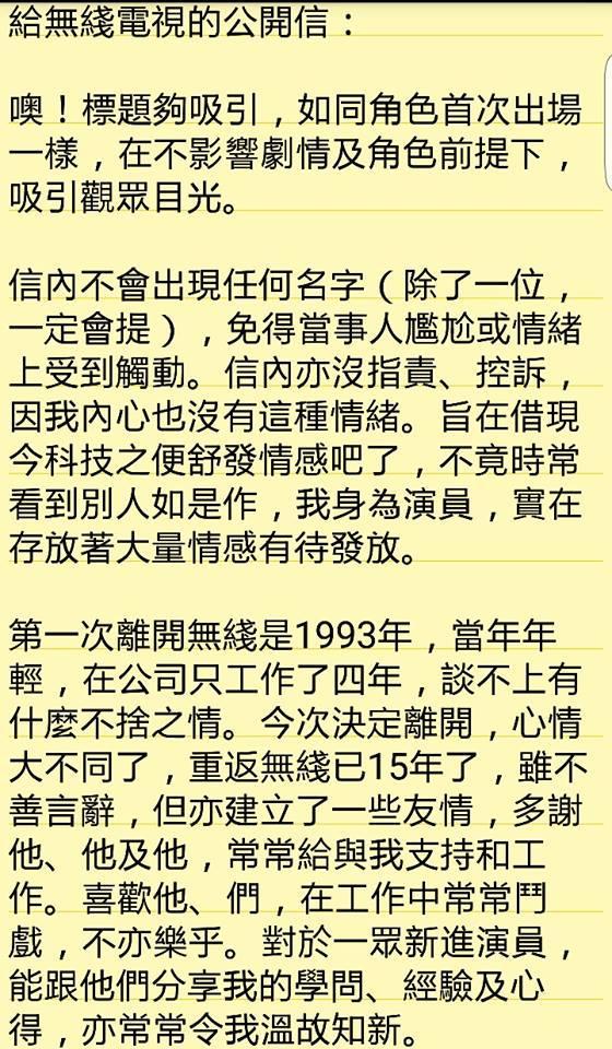 「機會愈見渺茫」陳國邦寫公開信離開無綫