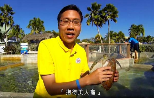 海龜外殼色澤鮮艷為之靚龜,今次我就抱得美人龜喇 (圖: tvb截圖)