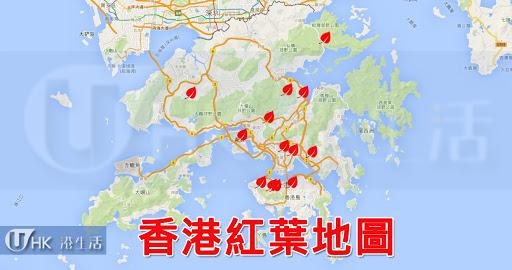 香港紅葉地圖