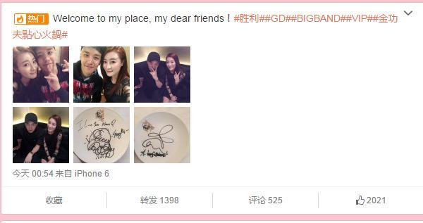 同GD原來係朋友!林夏薇微博騷合照,但BigBang隊名都寫錯…