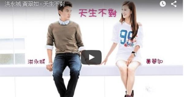 網民製作《天生不對》MV 翠如bb最後一句話散發一股淡淡哀傷