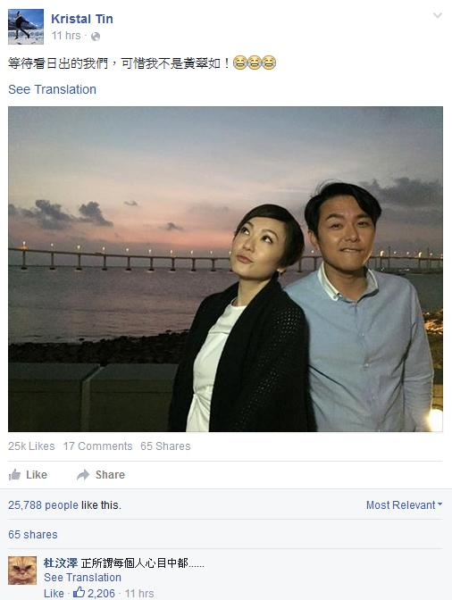 田蕊妮貼出與蕭正楠看日出的照片嘆自己不是翠如bb(圖:Kristal Tin Facebook)