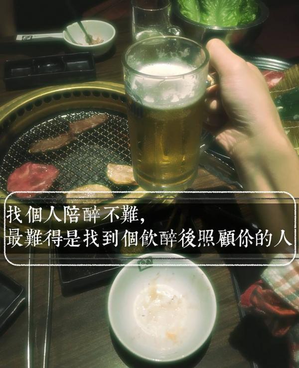 找人陪醉不難,最難得是找個醉後照顧你的人