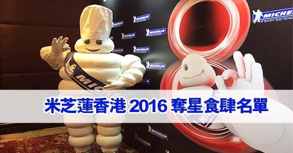 新鮮出爐!《米芝蓮香港2016》奪星食肆