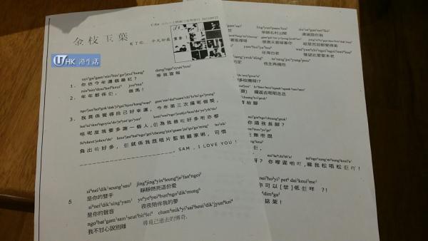 日本的廣東話教材趣談