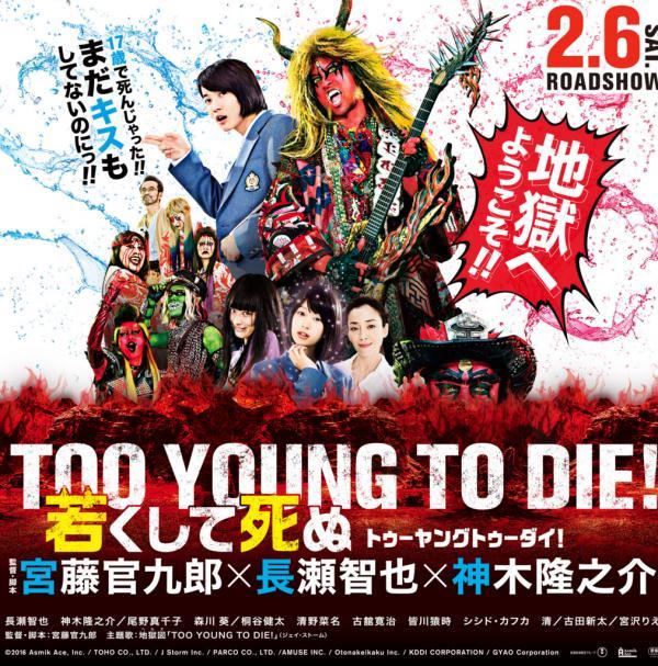 圖: 映画『TOO YOUNG TO DIE! 若くして死ぬ』公式サイト