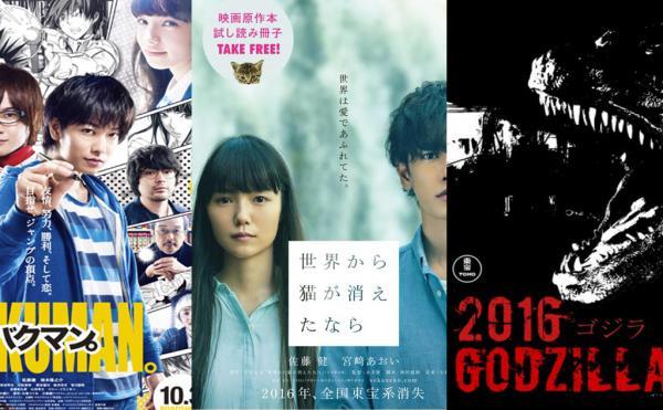 《爆漫》出真人版!2016年最值得期待的7部日本電影