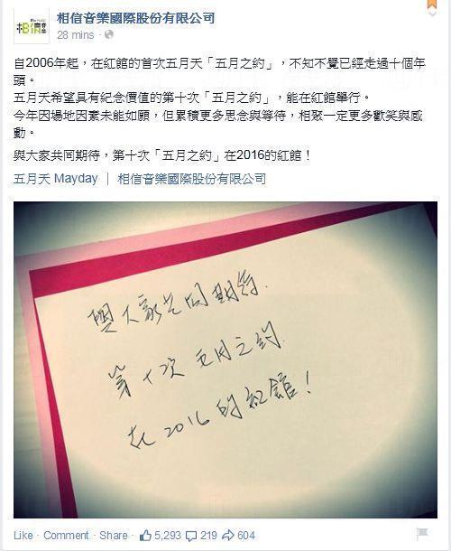圖:FB@相信音樂國際股份有限公司