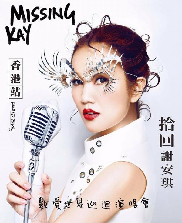 圖:FB@謝安琪 Kay Tse
