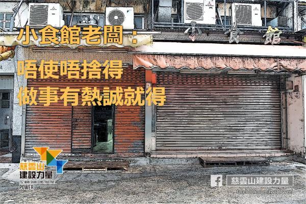 小食館老闆 : 輕輕的我走了,正如我輕輕的來(圖:FB@慈雲山建設力量)