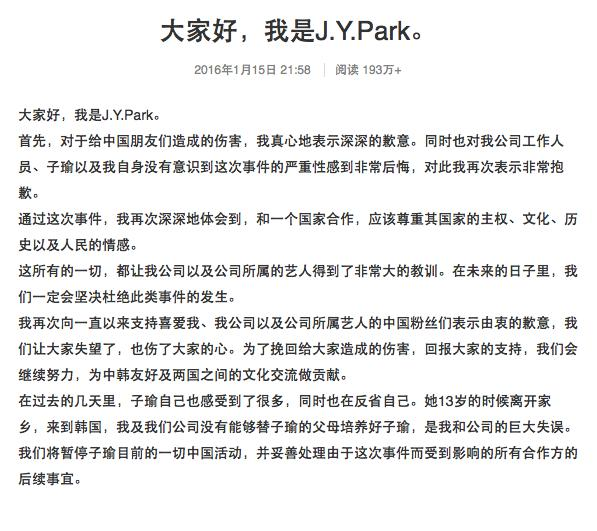 老闆JYP微博發聲明向大陸致歉  「没有替子瑜父母教好她」
