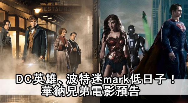 DC英雄、波特迷mark低日子!華納兄弟電影預告