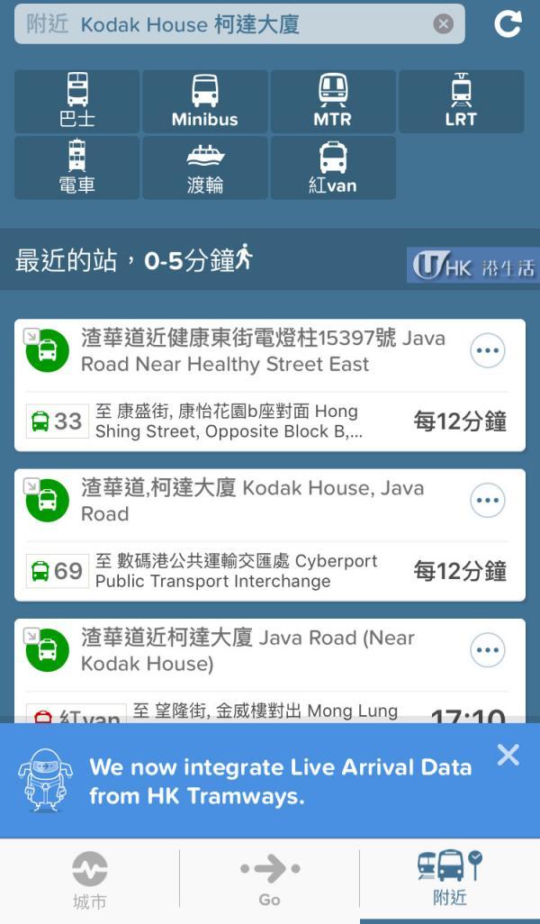 下班電車幾時到?交通App提供實時到站資訊