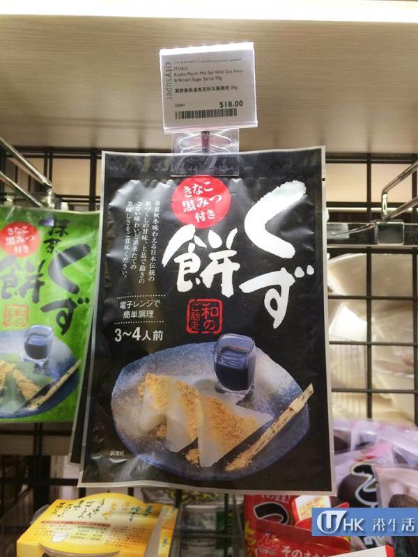 清新午後小食!自製日式抹茶蕨餅