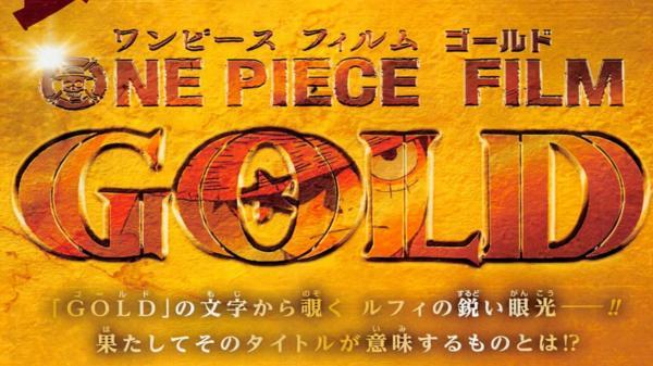 緊貼日本上映!ONE PIECE最新電影7月上映