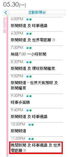 TVB最新節目表