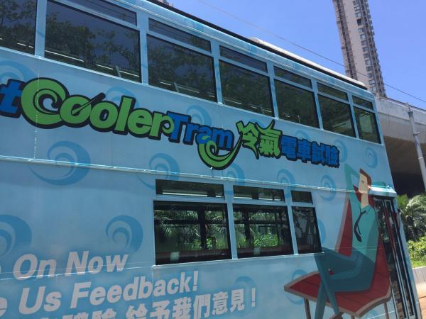 香港冷氣電車