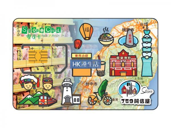 759出3G台灣流動數據卡