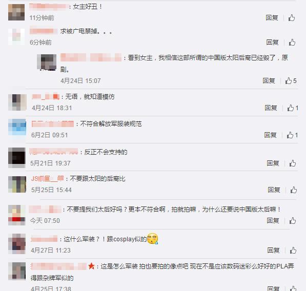 中國版太陽的後裔劇照曝光 網民負評不斷揚言罷看