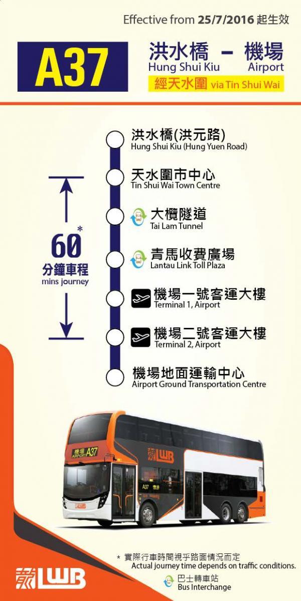 每30分鐘一班!龍運開辦新機場巴士路線A37
