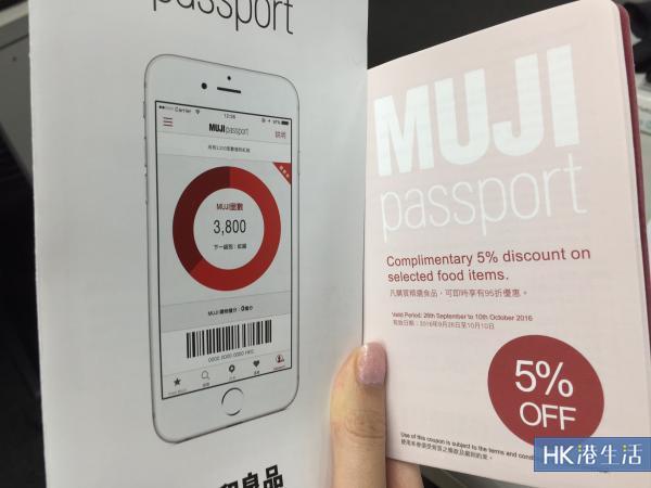 MUJI都有得儲里數?MUJI passport登陸香港