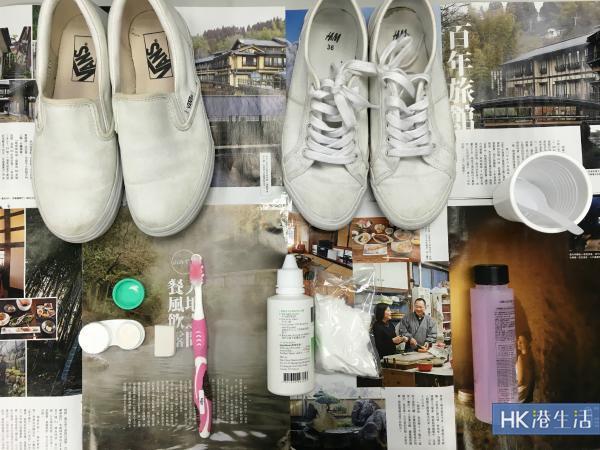 三種白鞋清潔法