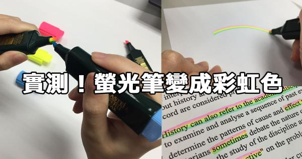 實測效果!普通螢光筆變成彩虹筆