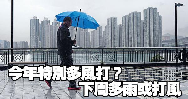 今年特別多風打?下周多日有雨或打風 (圖:SKYPOST)