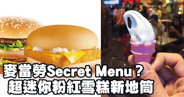 麥當勞Secret Menu