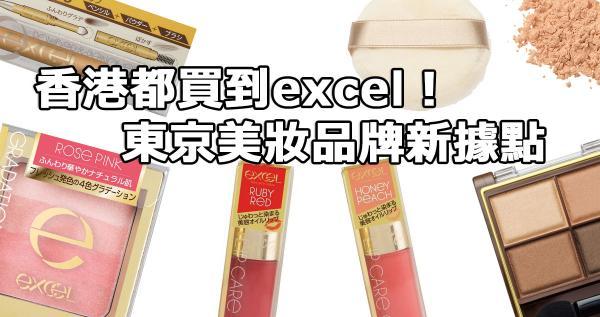 日牌excel首度進駐香港