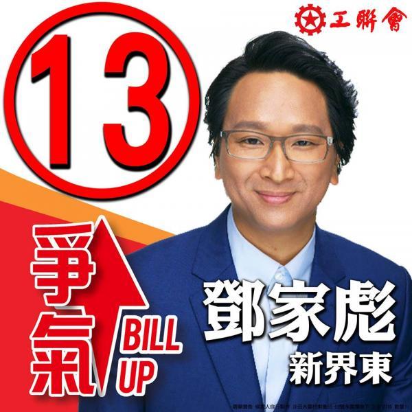 鄧家彪(圖:fb@鄧家彪)