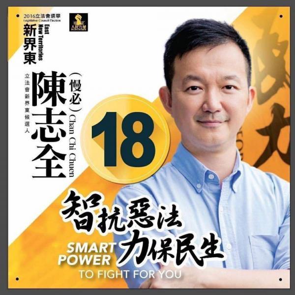 陳志全(圖:fb@陳志全)