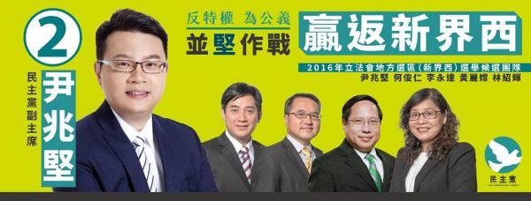 尹兆堅團隊(圖:fb@尹兆堅)