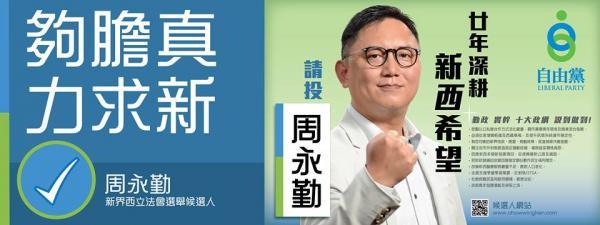 周永勤(圖:fb@周永勤)