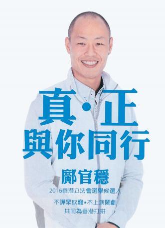鄺官穩(圖:立法會網站)
