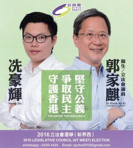 冼豪輝,郭家麒(圖:立法會網站)
