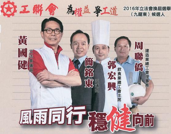 黃國健,周聯僑,簡銘東,郭宏興(圖:立法會網站)