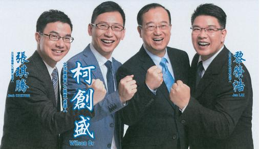 柯創盛,黎榮浩,張琪騰(圖:立法會網站)